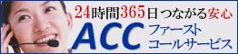 ACCコールセンター