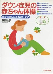 赤ちゃん体操システム